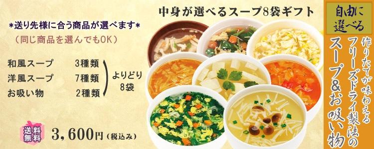 選べるスープギフト