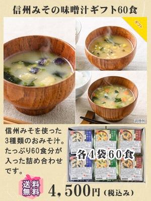 味噌汁ギフト60食