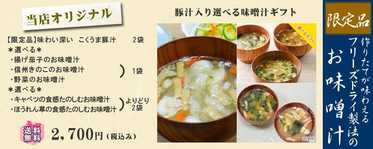 豚汁入り選べる味噌汁ギフト