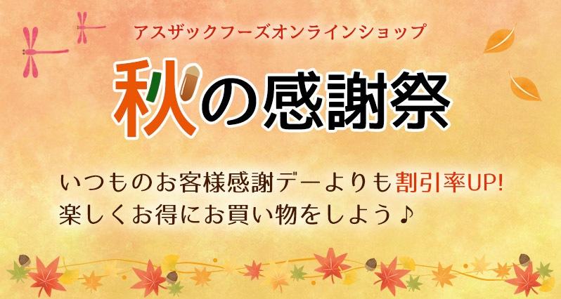 秋の感謝祭