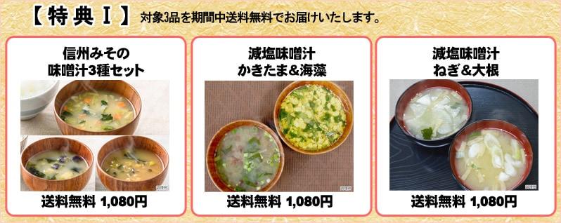 味噌汁祭り特典1