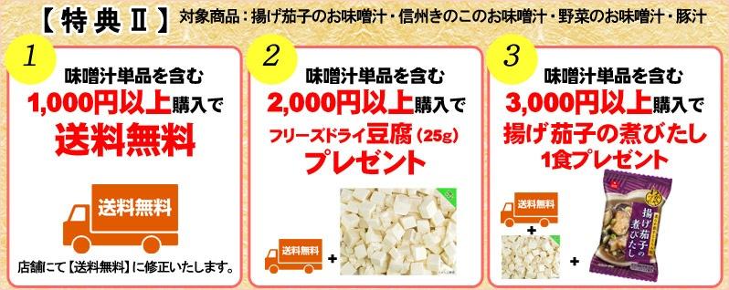 味噌汁祭り特典2