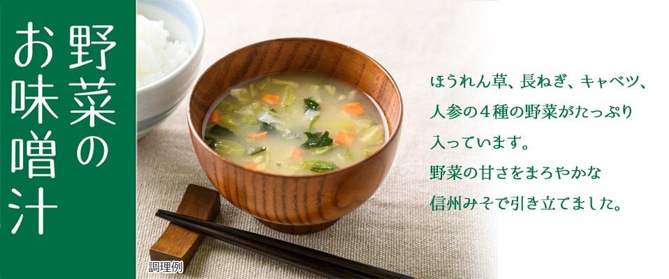 野菜のお味噌汁