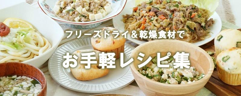 乾燥食品でつくるレシピ