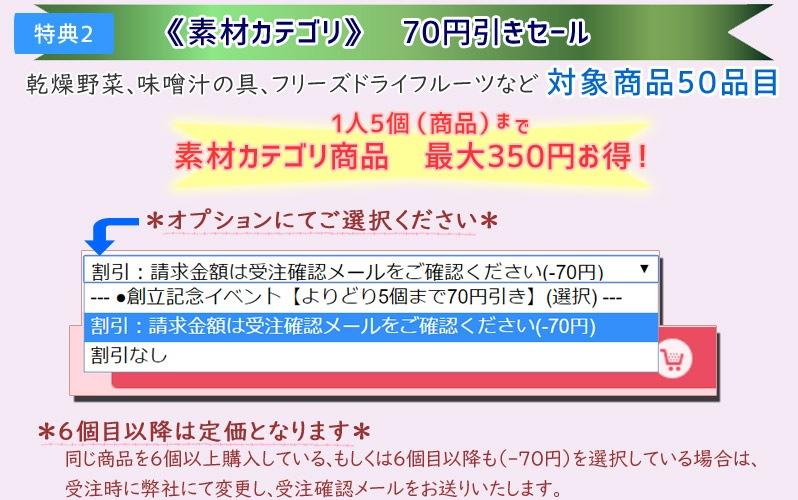 特典2 素材70円引き
