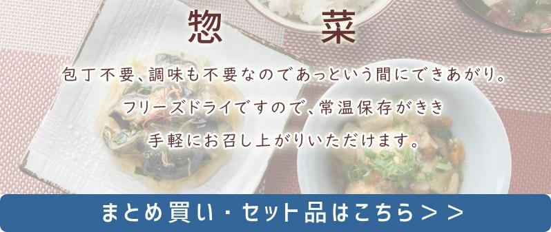 惣菜・まとめ&セット品
