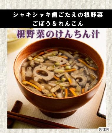 根野菜のけんちん汁