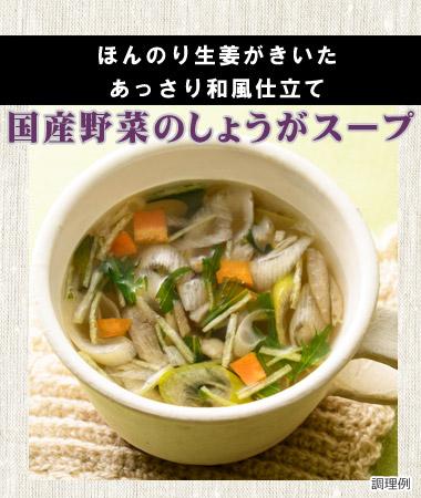 国産野菜のしょうがスープ