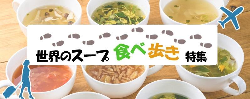 世界スープ食べ歩き