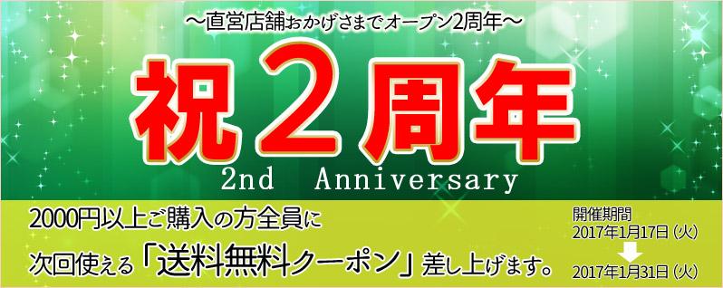 直営店2周年記念