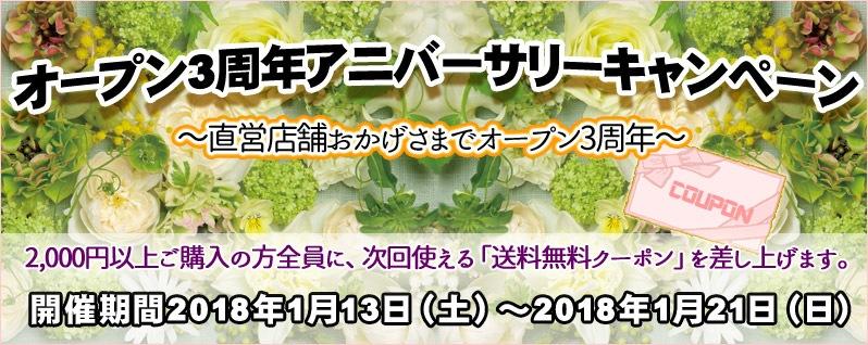 直営店3周年記念