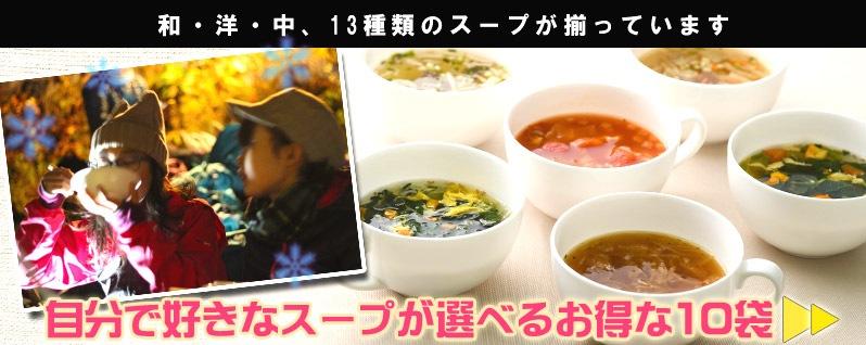 選べるスープ10袋セット
