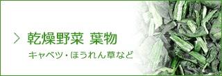乾燥野菜 葉物