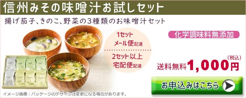 味噌汁3種セット