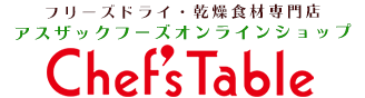 フリーズドライのアスザックフーズ オンラインショップ