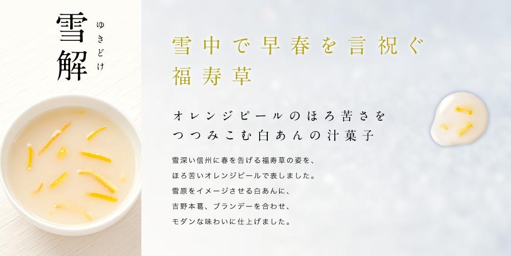 雪解 ゆきどけ|雪中で早春を言祝ぐ福寿草