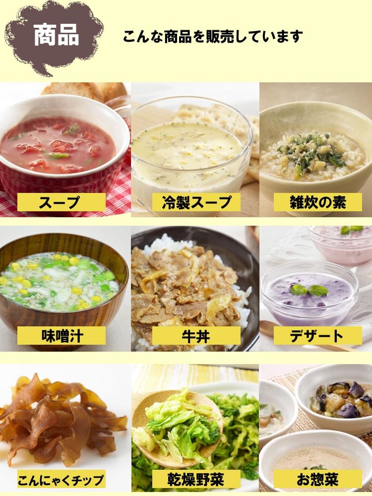 商品紹介スープからデザート飲料
