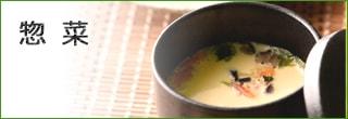 惣菜・カレー・丼