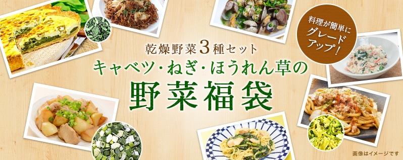 乾燥野菜3種セット キャベツ・ネギ・ほうれん草の野菜福袋