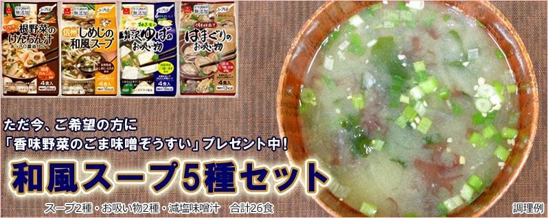 和風スープ5種セット