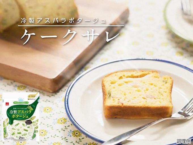 冷製アスパラスープのアレンジレシピ
