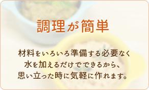 調理が簡単。水を注ぐだけで食べられるから、材料を準備する手間がありません