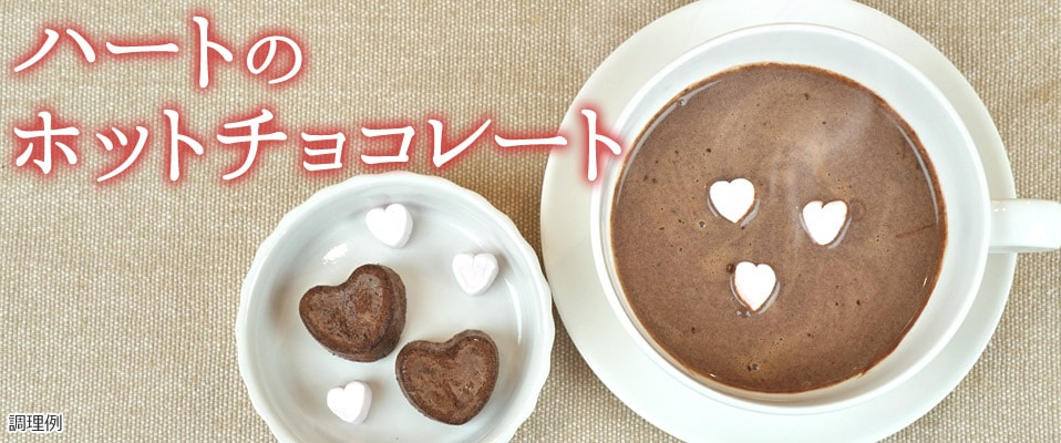 ハートのホットチョコレート