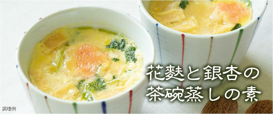 花麩と銀杏の茶碗蒸しの素タイトル