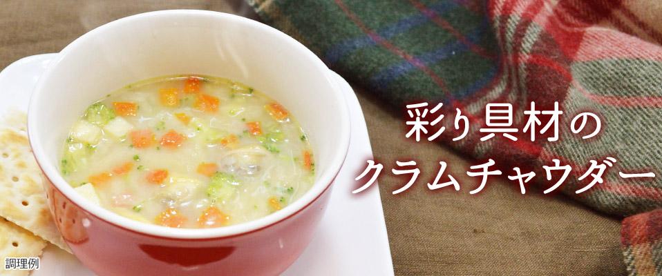 まごわやさしいスープ