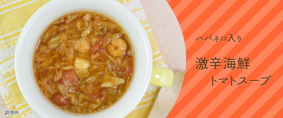 激辛海鮮トマトスープ