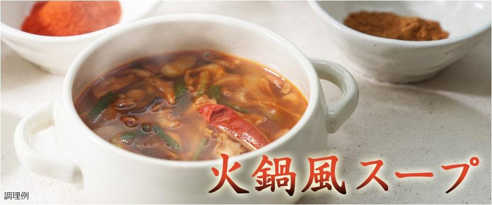 火鍋風スープ