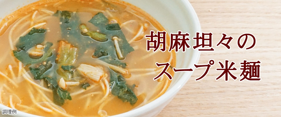 胡麻坦々のスープ米麺