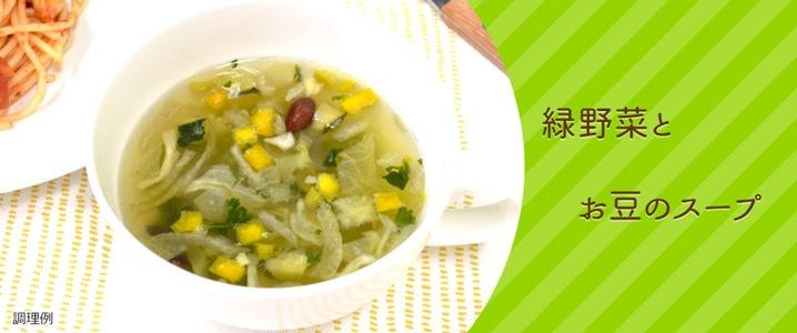 緑野菜とお豆紹介