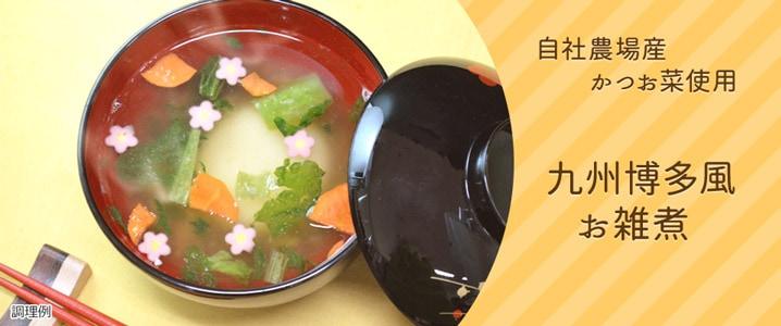 もっと知りたい!九州博多風お雑煮