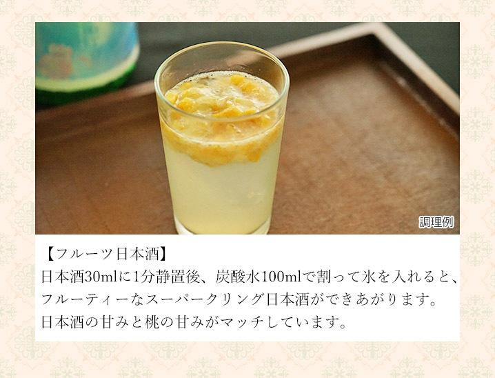 アレンジ桃2