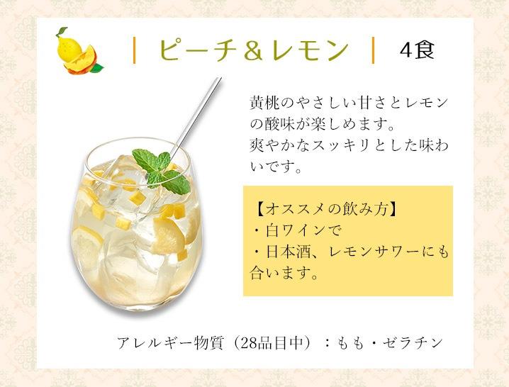 ピーチ&レモン