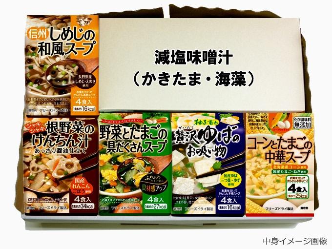 和みギフト(スープ・お味噌汁)