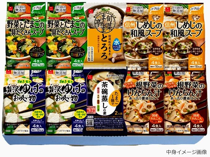 絆ギフト(スープとお惣菜)