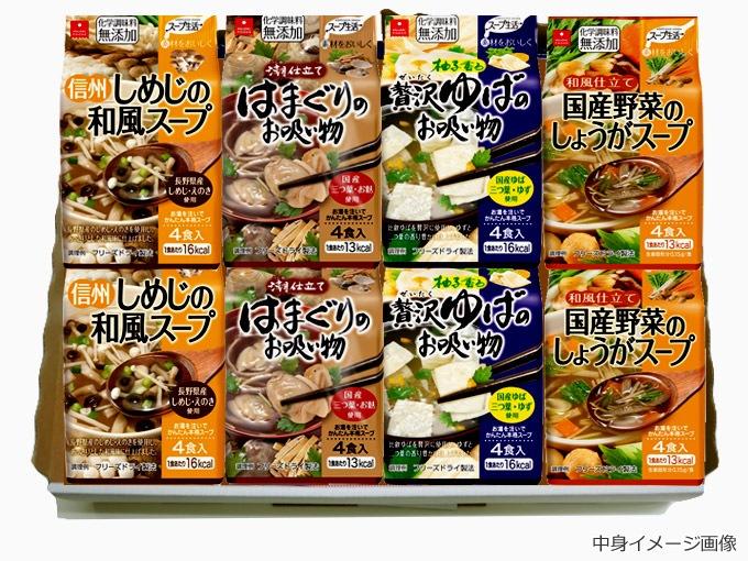 和み椀ギフト(スープ・お味噌汁)