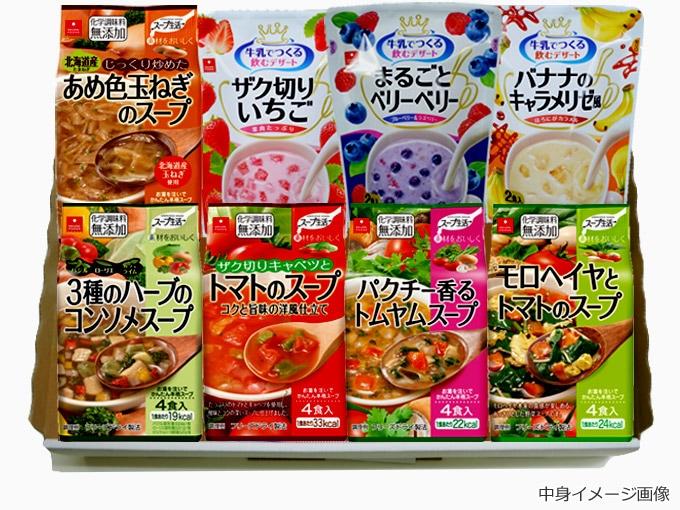 パーティーギフト(スープ・デザート)