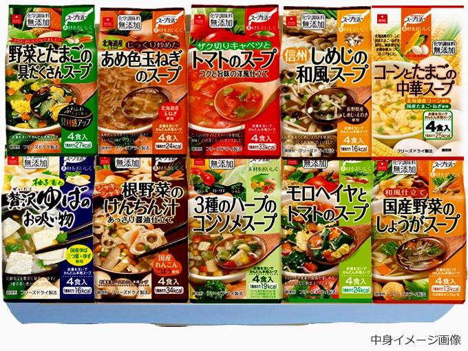 スープギフト大(スープ10種類)