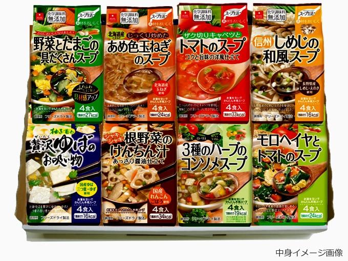 スープギフト小(スープ8種類)
