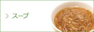 フリーズドライスープ