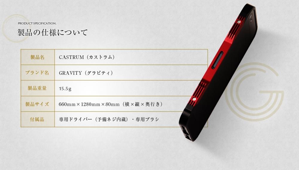 CASTRUM【カストラム】