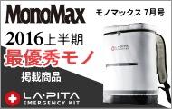 モノマックス掲載商品