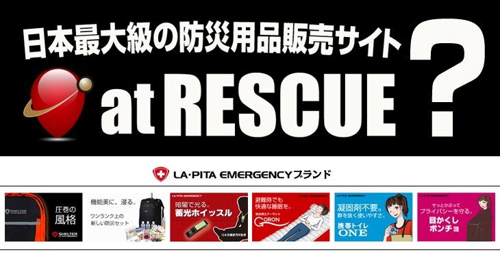 日本最大級の防災用品販売サイト atRESCUEとは?