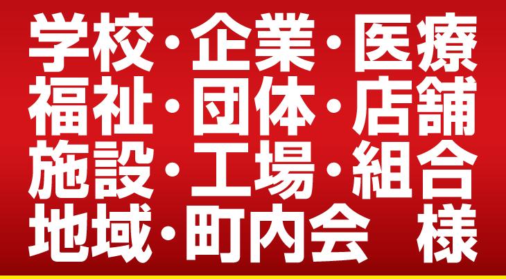 法人のお客様(学校・企業・医療・福祉・団体・店舗・施設・工場・組合・地域・町内会 様)へ