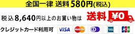 全国一律送料430円(税込)、5400円以上のお買いものは送料0円