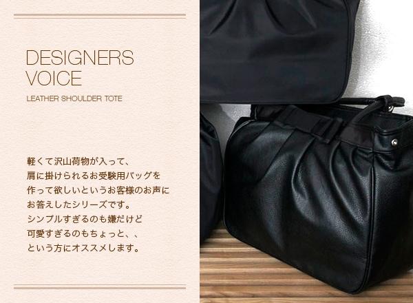 designers voice