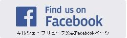 facebookページはこちら